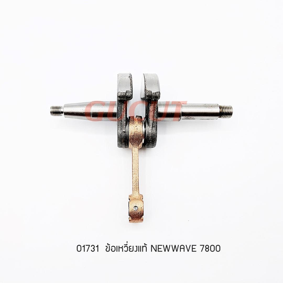 01731 ข้อเหวี่ยงแท้ NEWWAVE 7800