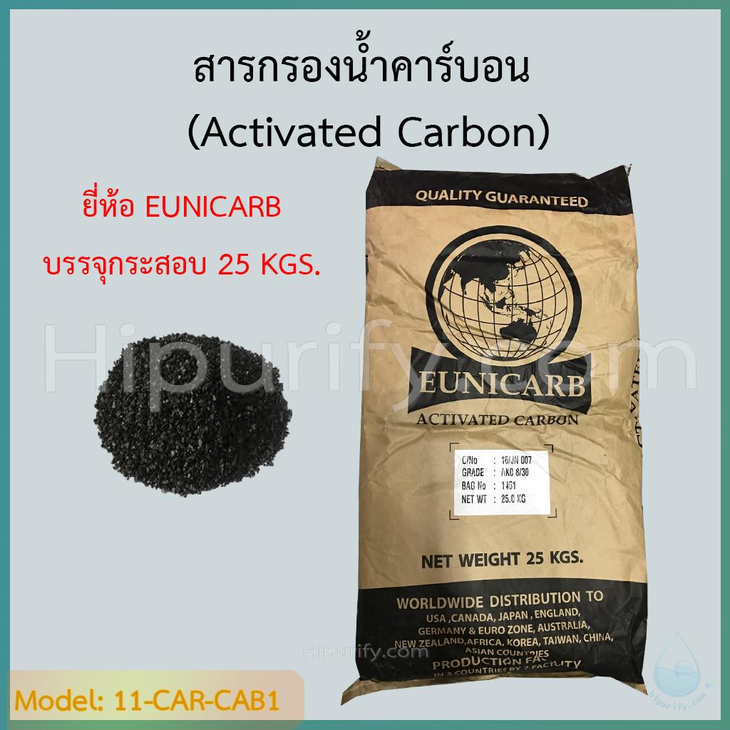 สารกรองน้ำ คาร์บอน (Activated Carbon) ยี่ห้อ EUNICARB บรรจุกระสอบ 25 KGS.