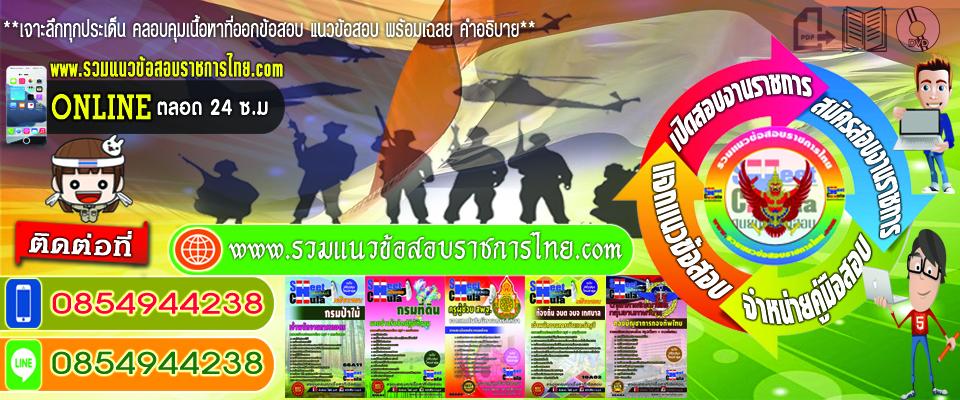 รวมแนวข้อสอบราชการไทย