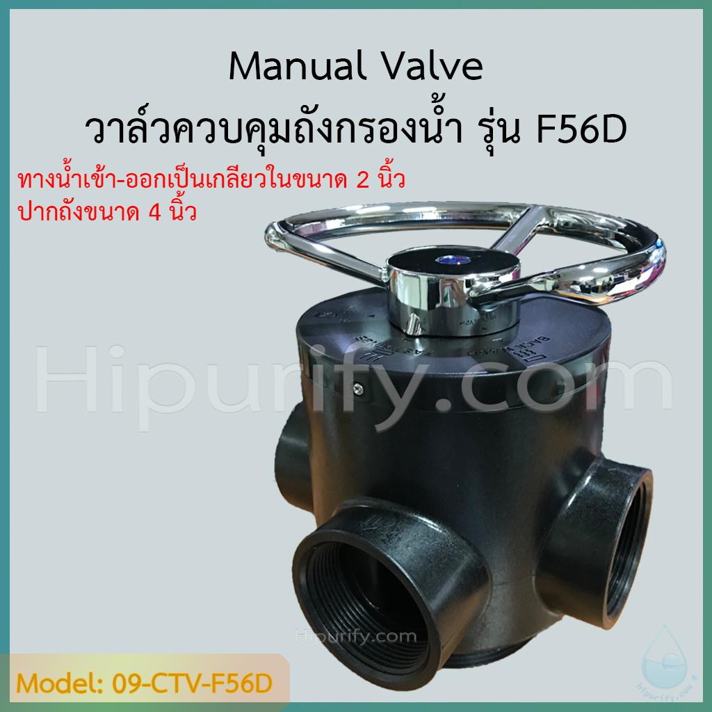 วาล์วควบคุมถังกรองน้ำ Manual Valve Intel/Outlet 2 นิ้ว คอ 4 นิ้ว รุ่น F56D สำหรับสารกรองคาร์บอน