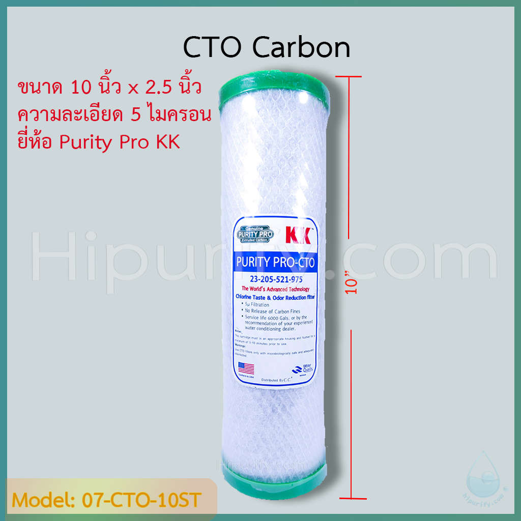 ไส้กรอง CTO Carbon 10 นิ้ว ยี่ห้อ Purity Pro KK ชิ้น/ลัง