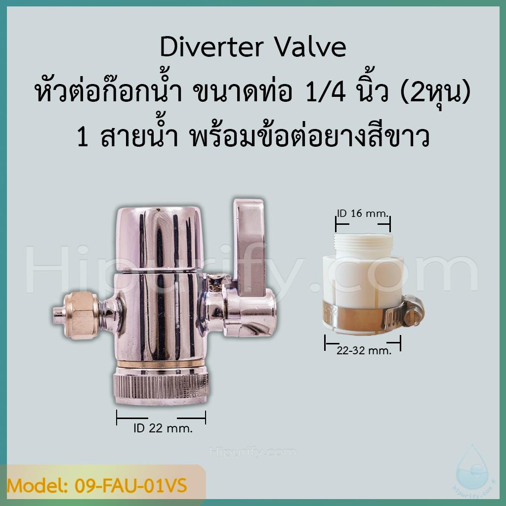 """หัวต่อก๊อก Diverter Valve ตัวแปลงก๊อกซิงค์ 1/4""""(2 หุน) 1 สายน้ำ"""