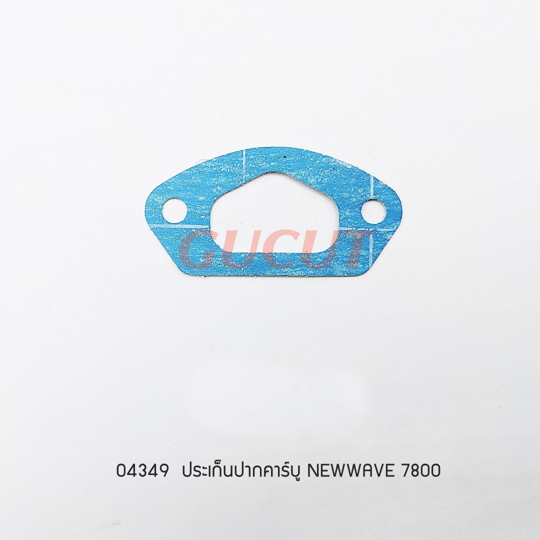 ประเก็นปากคาร์บู NEWWAVE 7800