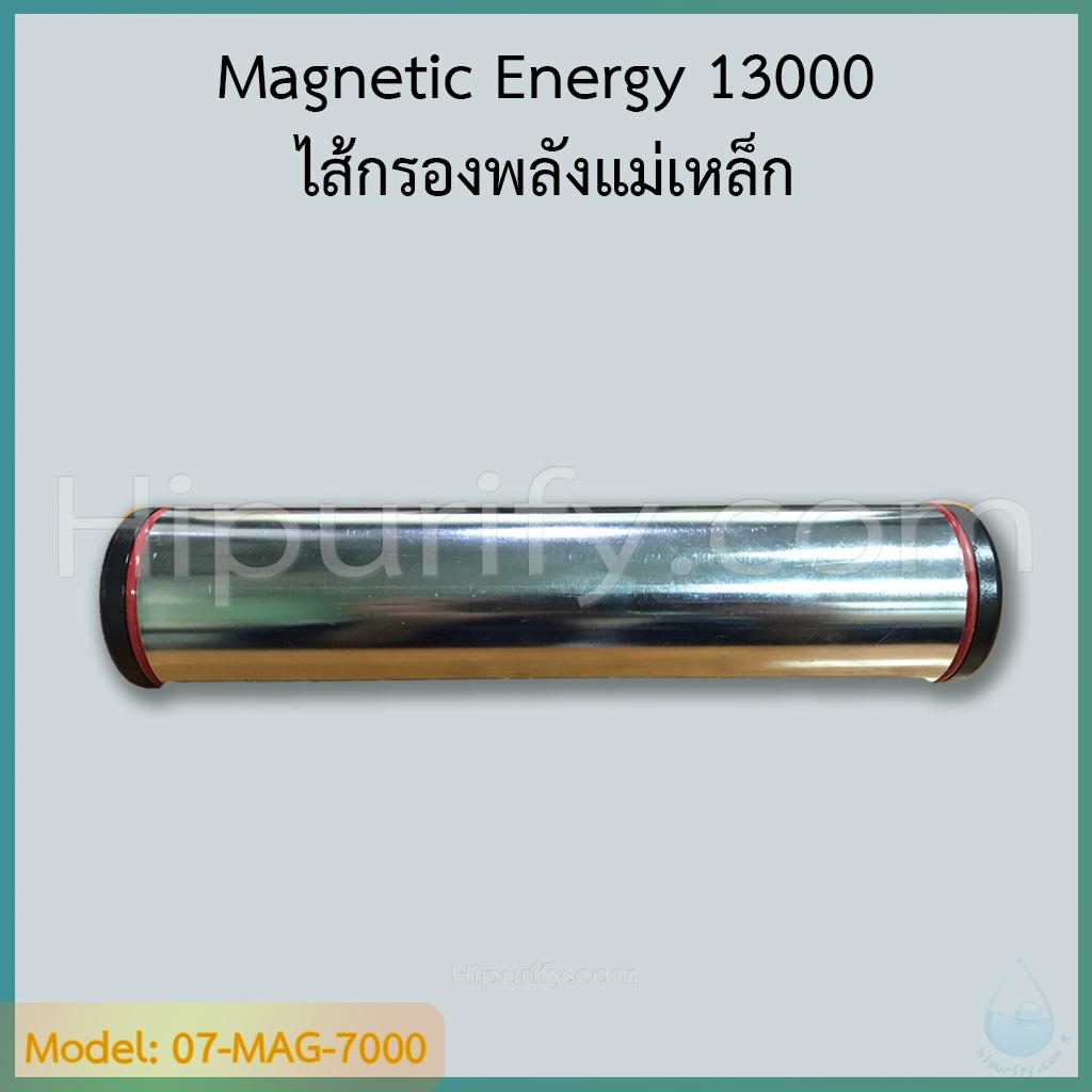 ไส้กรองพลังแม่เหล็ก Magnetic Energy 13000