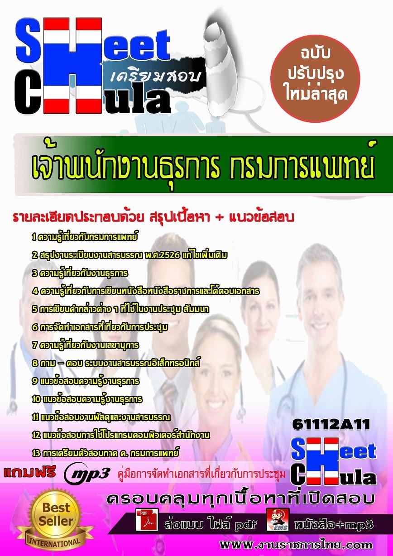 แนวข้อสอบเจ้าพนักงานธุรการ กรมการแพทย์
