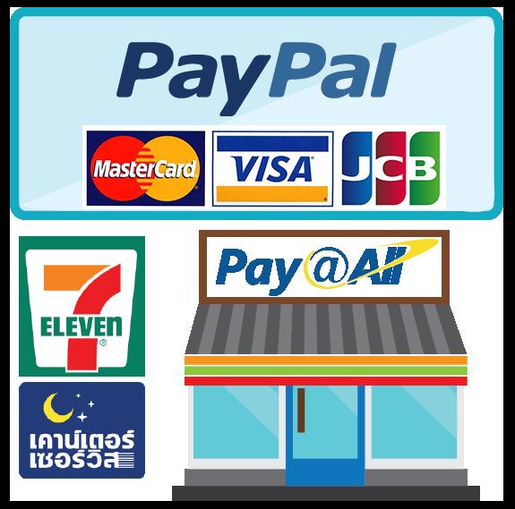 จ่ายเงินผ่าน paypal 7-11 เคาน์เตอร์เซอร์วิส Pay@All ได้ทุกเวลาตลอด 24 ชั่วโมง