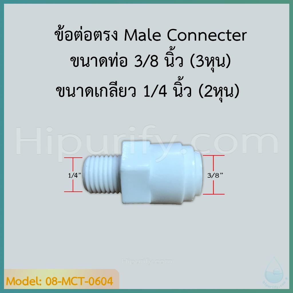 ข้อต่อตรง Male Connecter (3/8OD x 1/4MIP) SPEED FIT