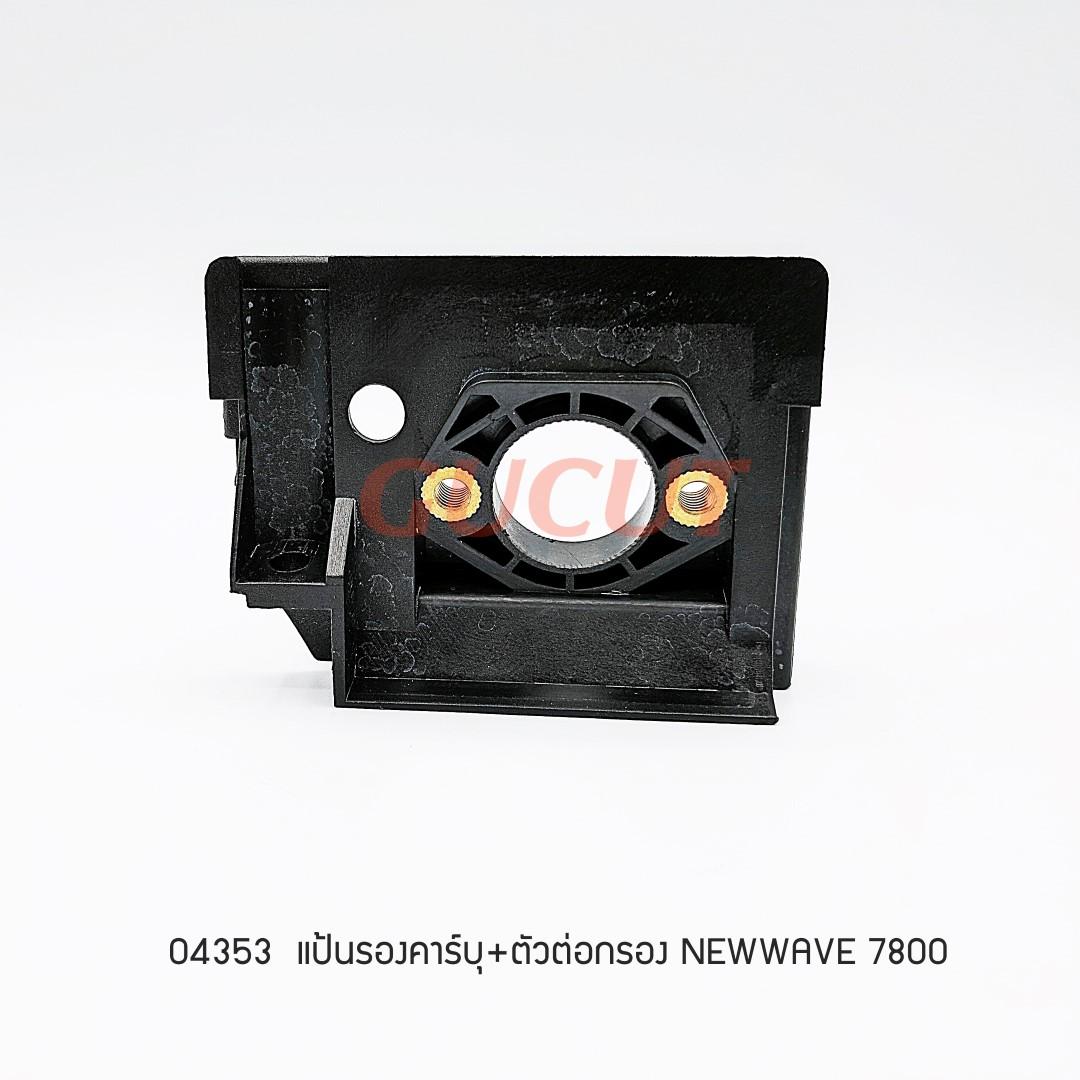 แป้นรองคาร์บุ+ตัวต่อกรอง NEWWAVE 7800