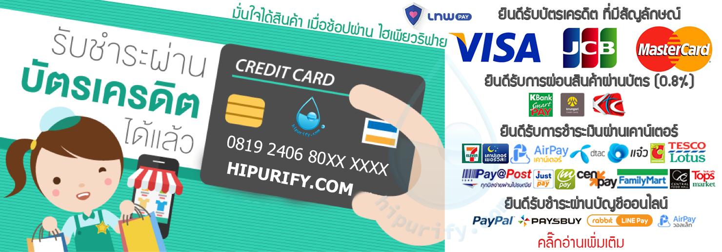 ยินดีรับบัตรเครดิต visa jcb mastercard ผ่อนสินค้าผ่านบัตร ผ่อนเครื่องกรองน้ำ