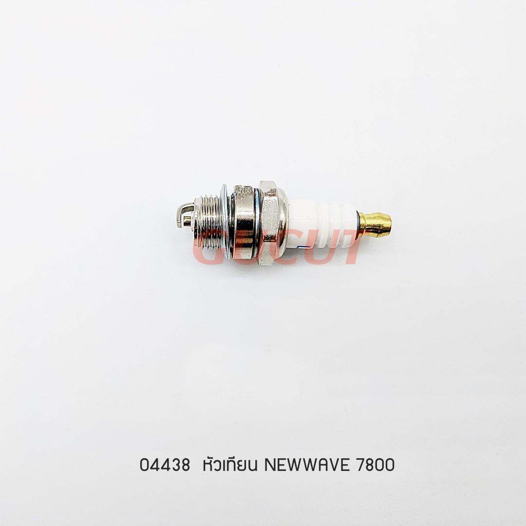 หัวเทียน NEWWAVE 7800
