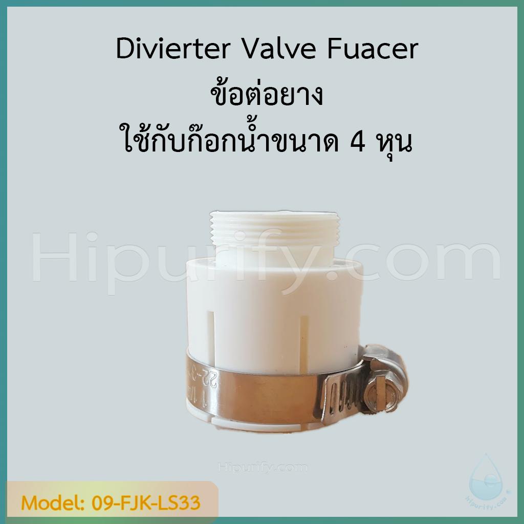 ข้อต่อยางสำหรับ Diverter Valve Fuacer ใช้กับก๊อกน้ำขนาด 4 หุน