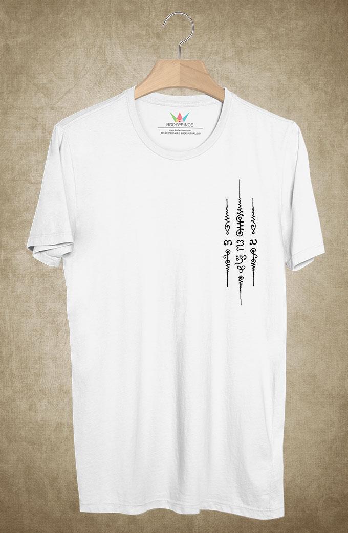 BP108 เสื้อยืด ยันต์ฉัตรเพชรหัวใจเศรษฐี