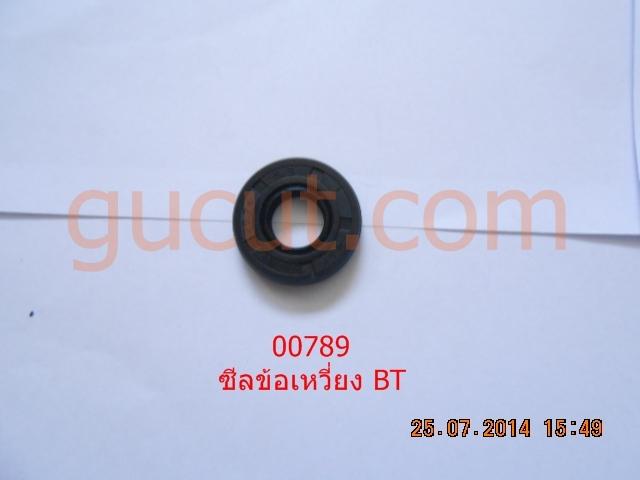 ซีลข้อเหวี่ยง BT CS1500/CS2500