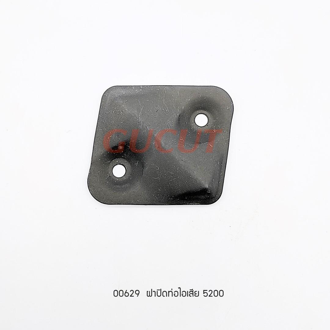 ฝาปิดท่อไอเสีย 5200-A017