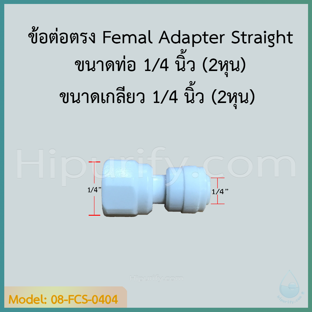 ข้อต่อตรง Femal Adapter Straight (1/4FIP x 1/4OD) SPEED FIT
