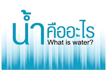 น้ำ คืออะไร