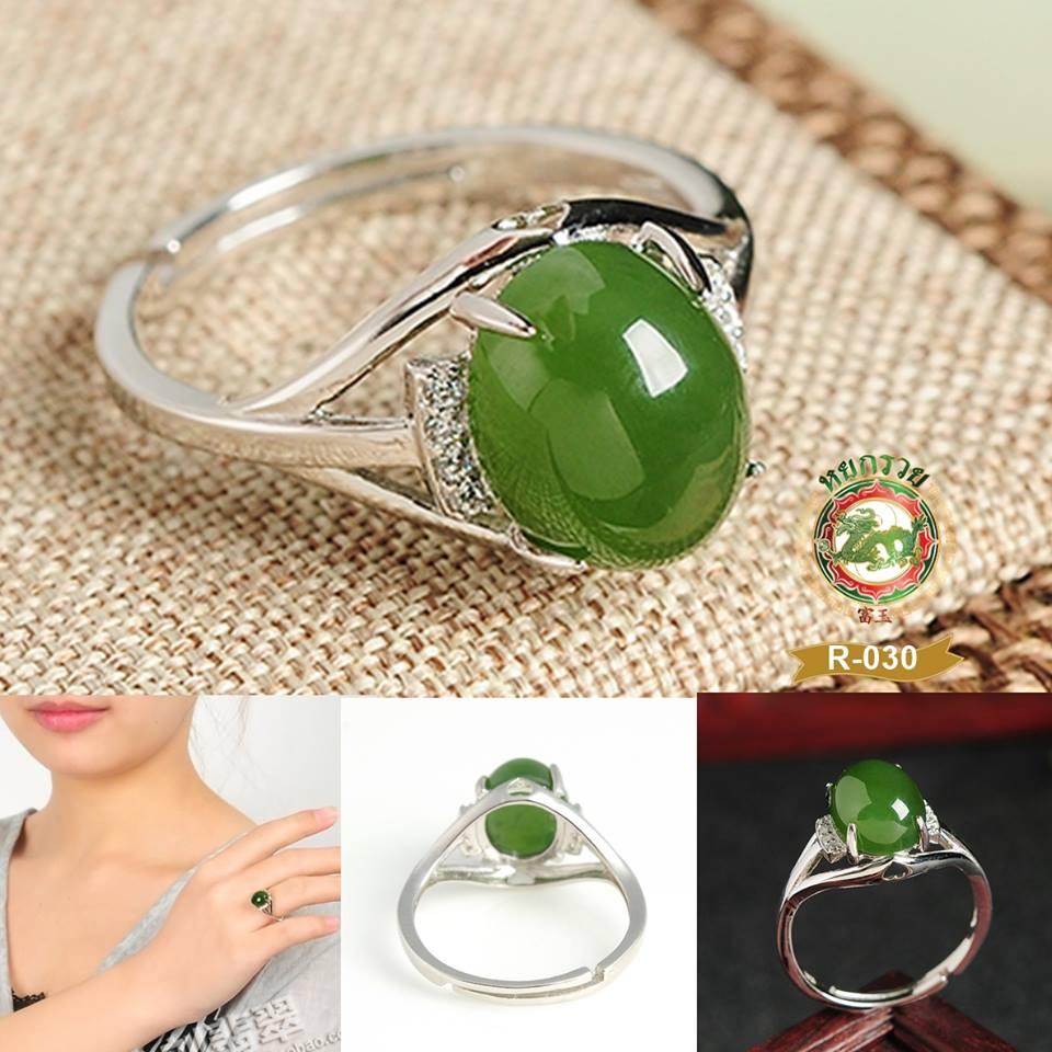 R0030แหวนหัวหยก Hetian สีเขียวจักรพรรดิ
