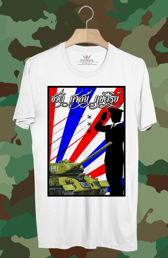 BP133 เสื้อยืด ชาติ ศาสน์ กษัตริย์ : กองทัพบก