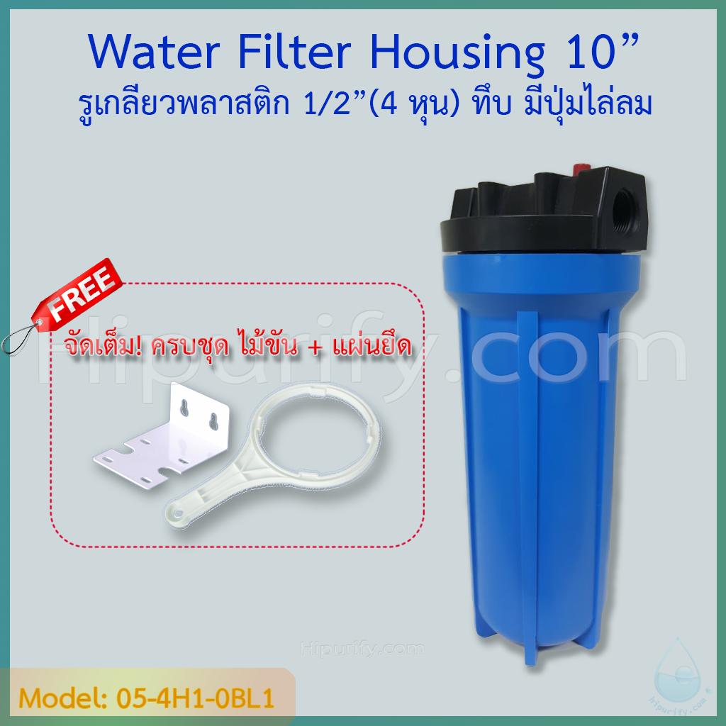 กระบอกกรองน้ำ Housing ฟ้า-ทึบ 10 นิ้ว รูเกลียวพลาสติก 4 หุน (ครบชุดไม่รวมไส้กรอง) ชิ้น/ลัง