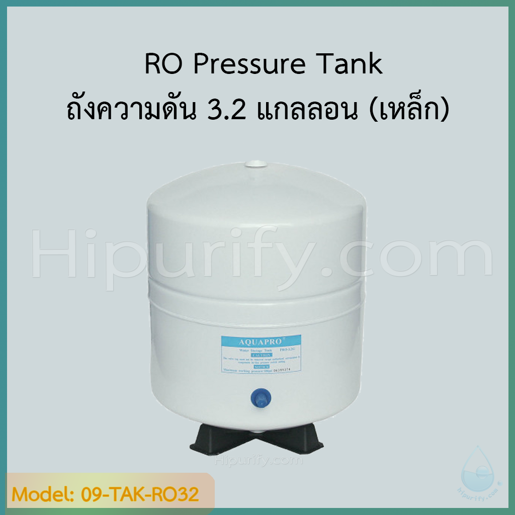 RO Pressure Tank ถังความดัน 3.2 แกลลอน (เหล็ก)+ วาล์ว