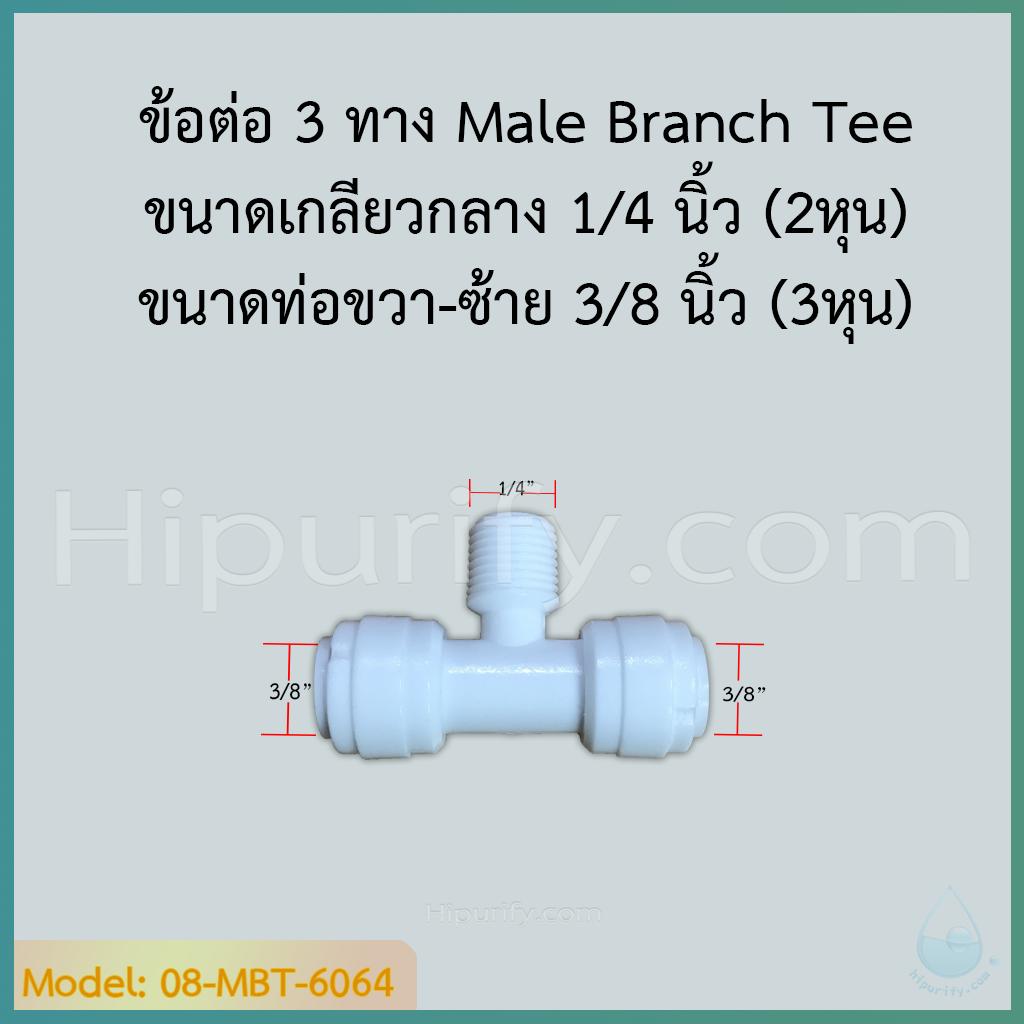 ข้อต่อ 3 ทาง Male Branch Tee (3/8OD x 1/4MIP x 3/8OD) SPEED FIT