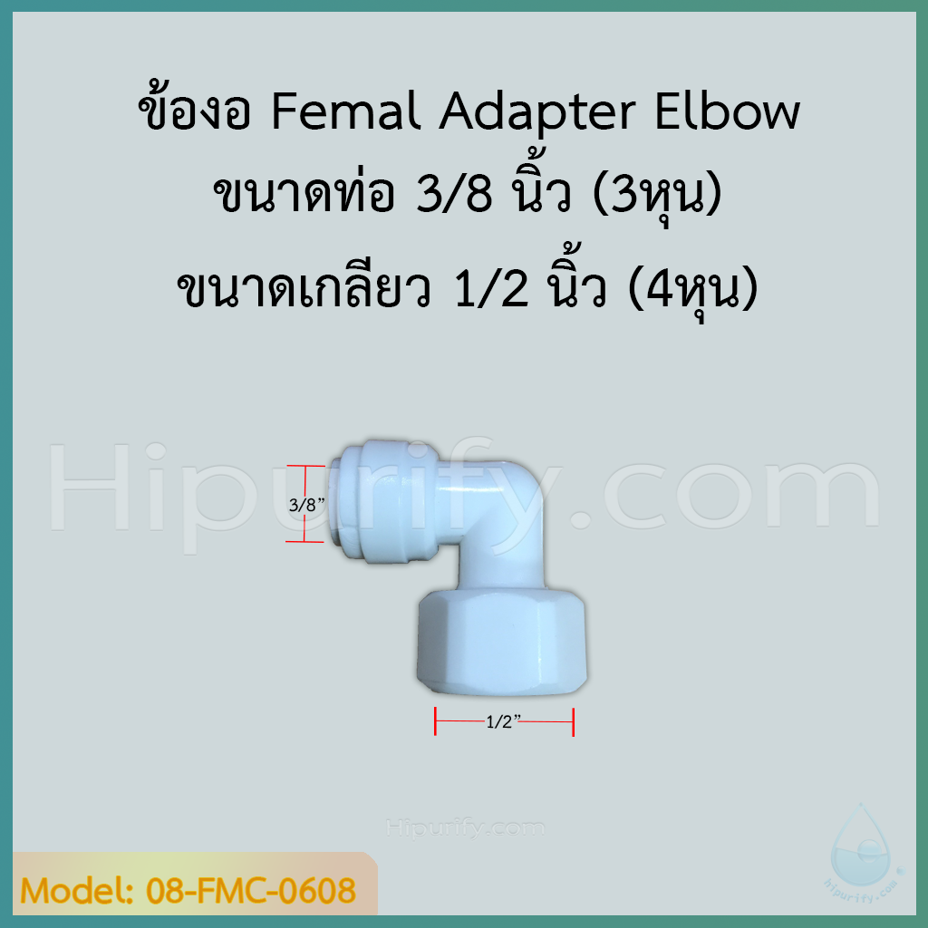 ข้องอ Femal Adapter Elbow (3/8OD x 1/2FIP) SPEED FIT