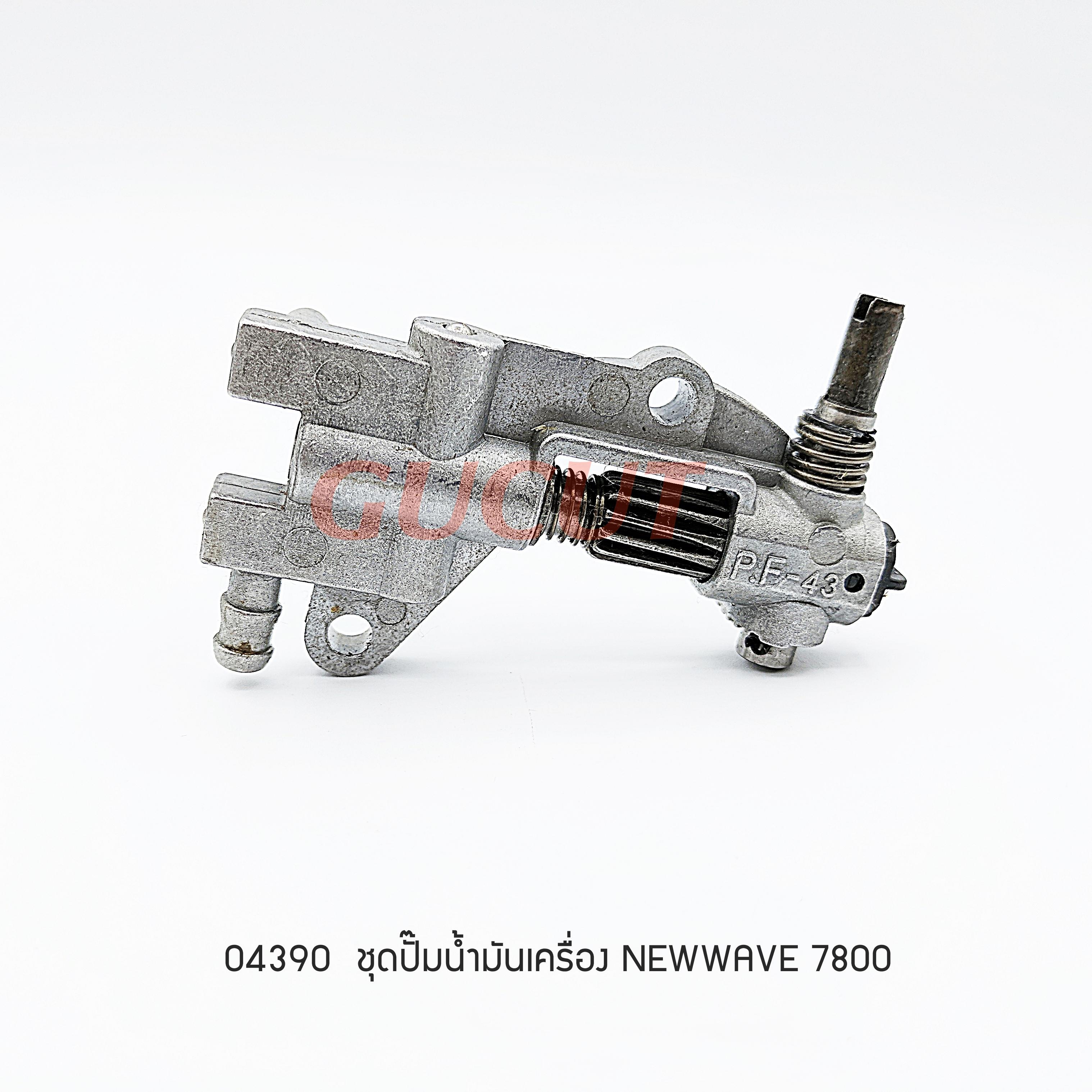 04390 ชุดปั๊มน้ำมันเครื่อง NEWWAVE 7800
