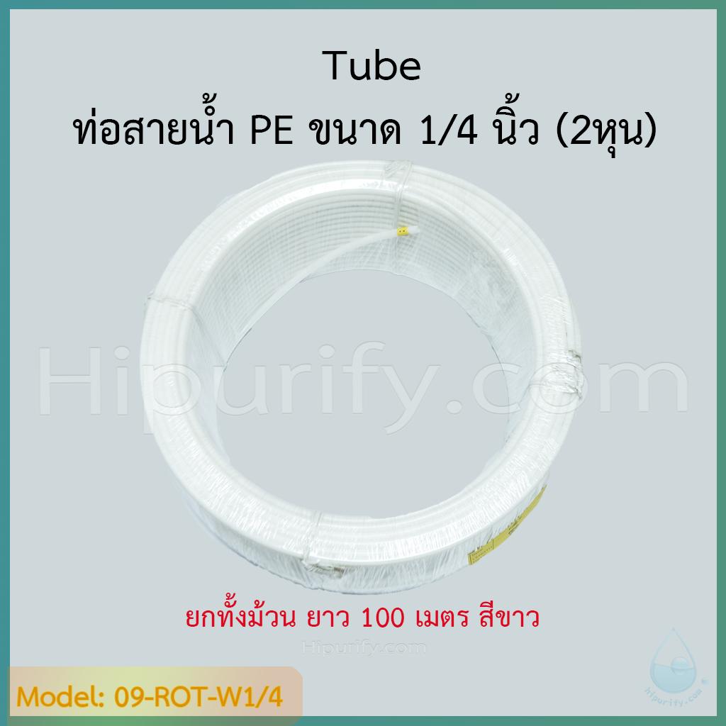 """ท่อสายน้ำ PE ขนาด 1/4"""" (2 หุน) ยกทั้งม้วน หรือตัดแบ่งขาย สีขาว"""