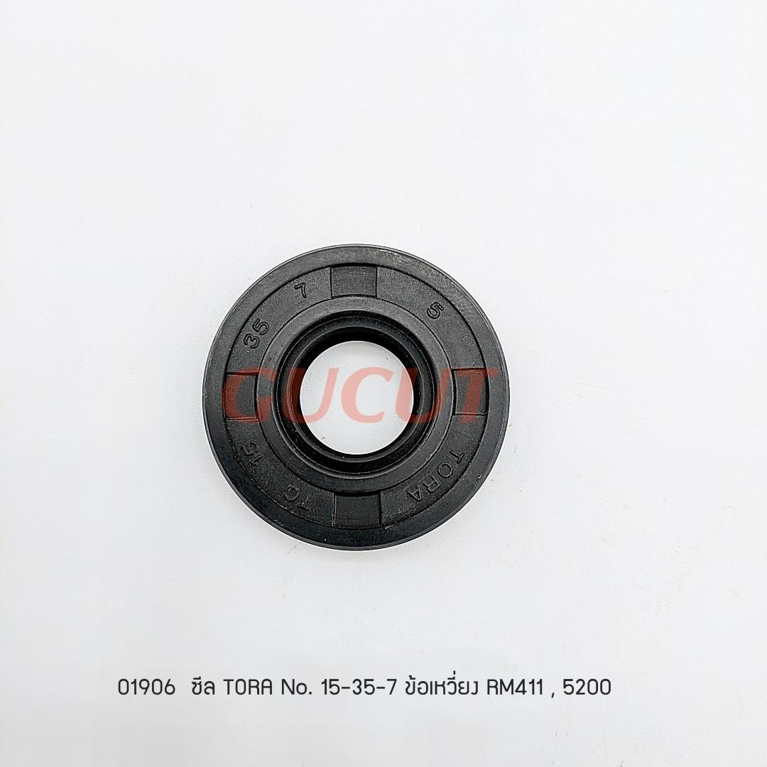 ซีล TORA No. 15-35-7 ข้อเหวี่ยง RM411