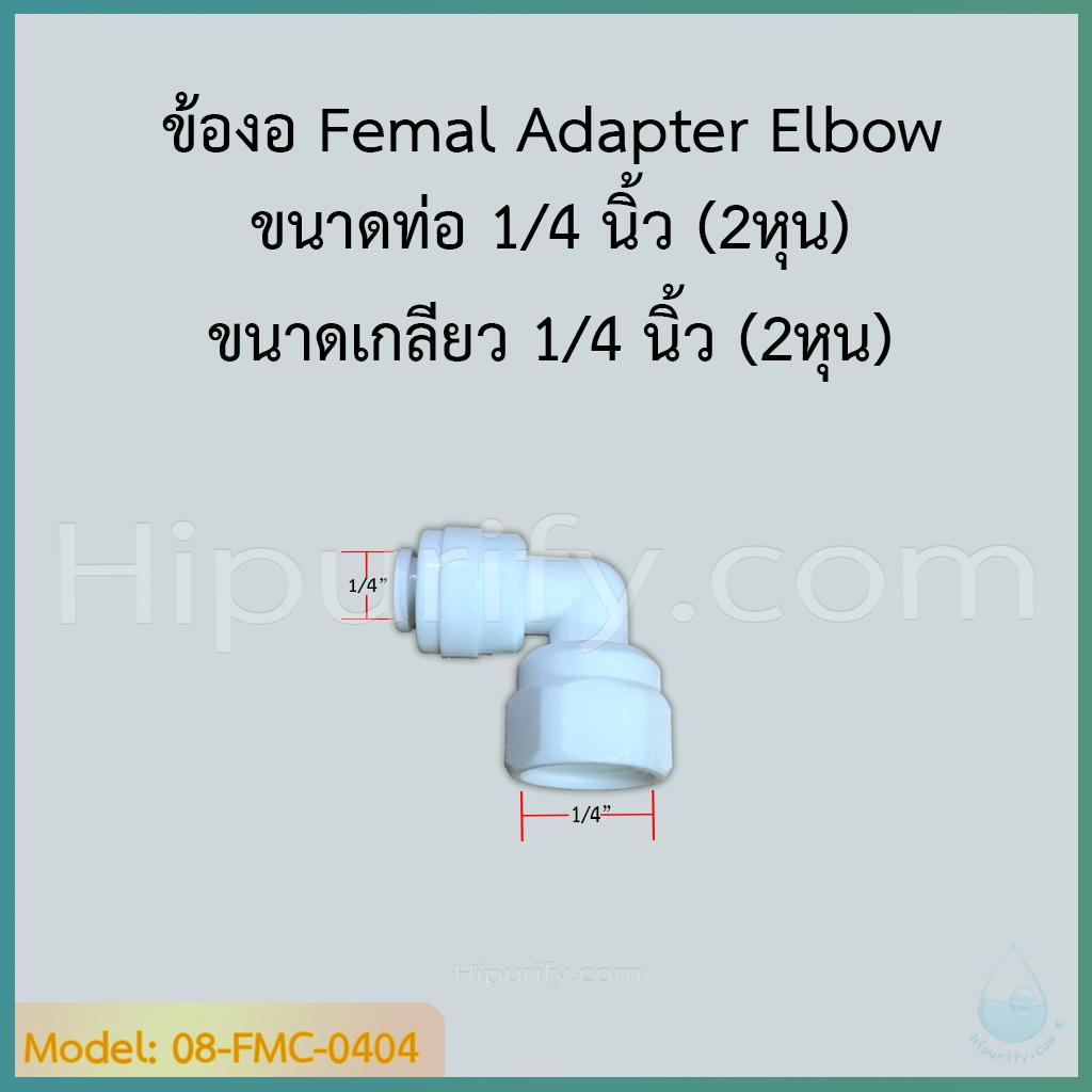 ข้องอ Femal Adapter Elbow (1/4OD x 1/4FIP) SPEED FIT