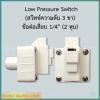 "Low Pressure Switch (สวิทช์ความดัน 3 ขา) ข้อต่อเสียบ 1/4"" (2 หุน)"