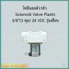 "Solenoid Valve Plastic 3/8""(3 หุน) 24 VDC รุ่นเสียบสาย"