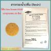 สารกรองน้ำ เรซิ่น (Resin) ยี่ห้อ Dow Dowex IR100 บรรจุกระสอบ 25 ลิตร