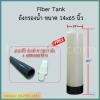 ถังกรองน้ำ Fiber Tank 14x65 นิ้ว คอ 2.5 นิ้ว สีครีม
