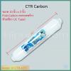 ไส้กรอง Post Carbon (CTR) กะลามะพร้าว 10 นิ้ว (JC Type) ชิ้น/ลัง
