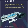 ชุดยูวี (UV Set) 30 วัตต์ มี 2 แบบ 2 ขั้ว 2 ด้าน,4 ขั้ว 1 ด้าน