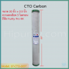 ไส้กรอง CTO Carbon 20 นิ้ว 5 ไมครอน แบรนด์ Purity Pro KK ชิ้น/ลัง