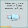 ข้อต่อตรง Male Connecter (1/4OD x 1/8MIP) SPEED FIT