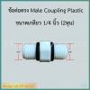 ข้อต่อตรง Male Coupling Plastic M22 (1/4MIP x 1/4MIP)