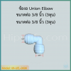 ข้องอ Union Elbow (3/8OD x 3/8OD) SPEED FIT