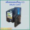 สล๊อดหยอดเหรียญ เครื่องรับเหรียญตู้น้ำ Muti Coin Acceptoe (CCI)