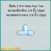 ข้อต่อ 3 ทาง Male Run Tee (1/4MIP x 1/4OD x 1/4OD) SPEED FIT