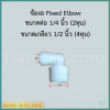 ข้องอ Fixed Elbow (1/4OD x 1/2MIP) SPEED FIT