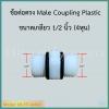 ข้อต่อตรง Coupling Plastic M44 (1/2MIP X 1/2MIP)