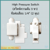 "High Pressure Switch (สวิทช์ความดัน 3 ขา) ข้อต่อหัวเสียบ 1/4""(2 หุน)"