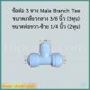 ข้อต่อ 3 ทาง Male Branch Tee (1/4OD-3/8MIP-1/4OD) SPEED FIT