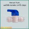 แมนัวฟัส Manual Flush 2 หุน