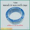 """ท่อสายน้ำ PE ขนาด 3/8"""" (3 หุน) ยกทั้งม้วน หรือตัดแบ่งขาย สีน้ำเงิน"""