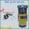 400 GPD ปั๊มผลิต(ปั๊มอัด) ปั๊มน้ำเครื่องกรองน้ำ RO Booster Pump รุ่น MPT พร้อมหม้อแปลง 24V 3A