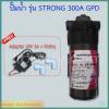 300A GPD ปั๊มผลิต(ปั๊มอัด) ปั๊มน้ำเครื่องกรองน้ำ RO Booster Pump รุ่น STRONG พร้อมหม้อแปลง 24V 3A